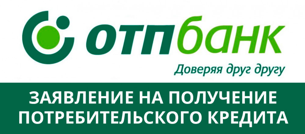 https://www.otpbank.ru/retail/trade/contragent_docs/pos_credit_form/?yavits.ru